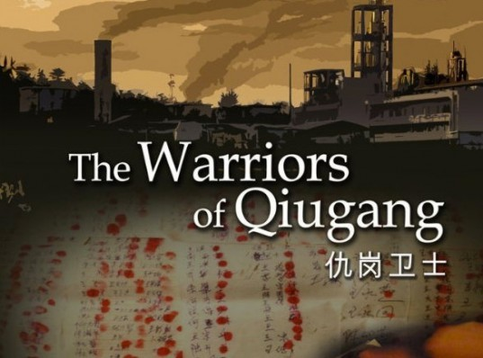 Warriors of Quigang, Short documentary, Chinese factory pollution, Zhang Gongli, Warriors of Quigang, anhui provinc