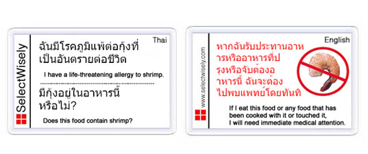 allergy warning card,  child allergy card,  child food card,  child warning card,  food allergy warning card,  food warning card,  kids warning card,  select wisely,  select wisely card,  toddler allergy card,  toddler food card,  toddler warning card